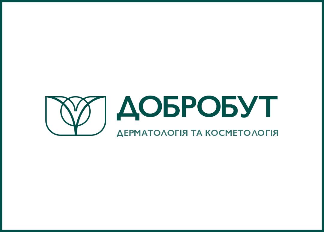 Клиника дерматологии и косметологии Добробут, Ломоносова 71-Г, Киев