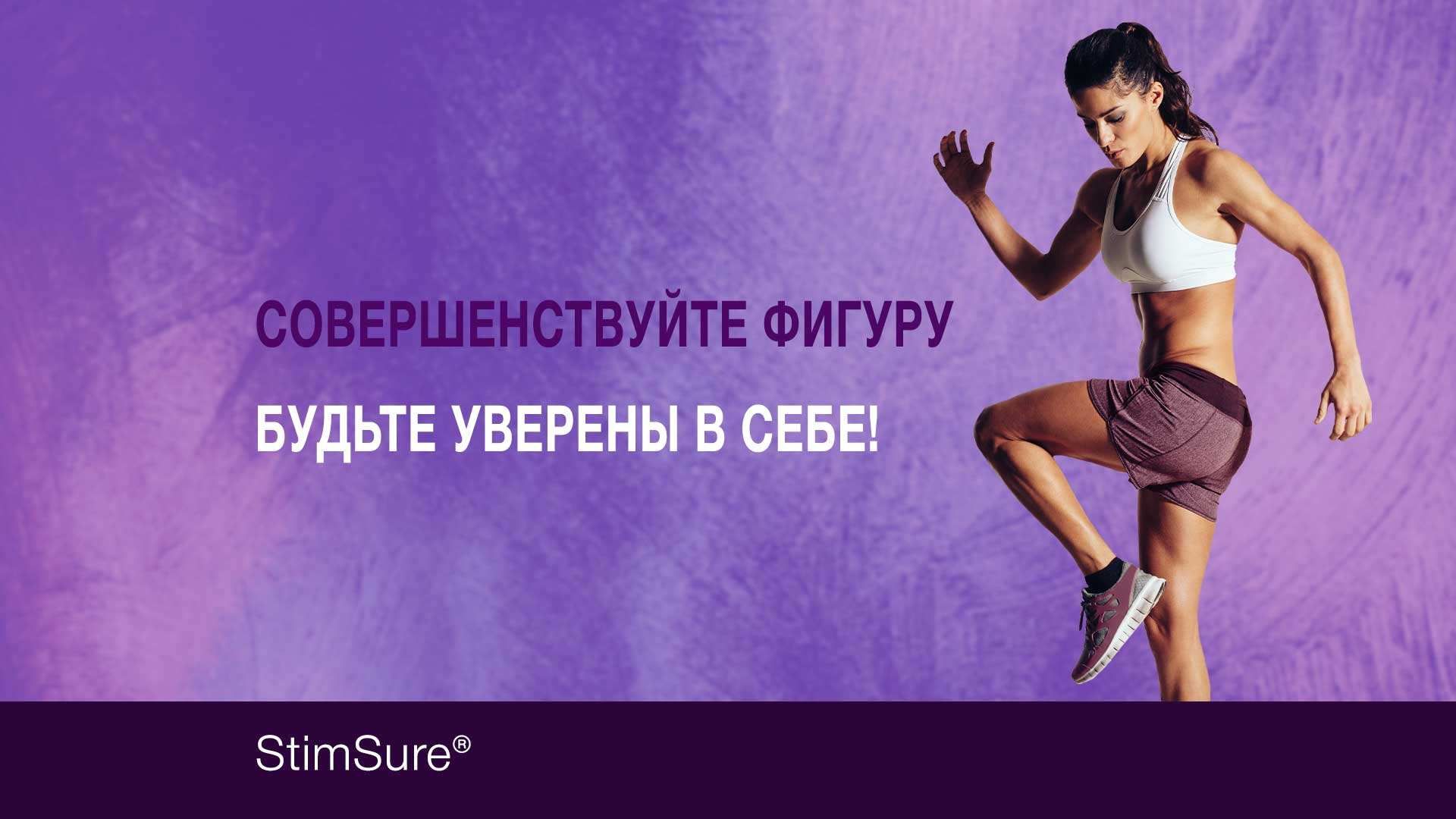 StimSure электромагнитная стимуляция мышц